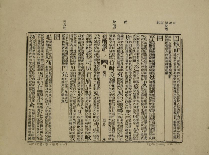 Xu Bing 徐冰, Book from the Sky, Printed Sheet No. 6 天书单张6号, 1987-91