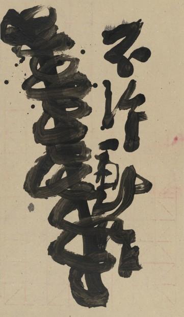 Yang Jiechang 杨诘苍, Do not Move 不许动作, 2014
