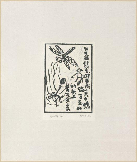 Chen Haiyan 陈海燕, Dragonfly 蜻蜓, 1986