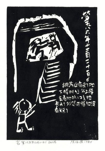 Chen Haiyan 陈海燕, Hu Rui 胡瑞, 1986