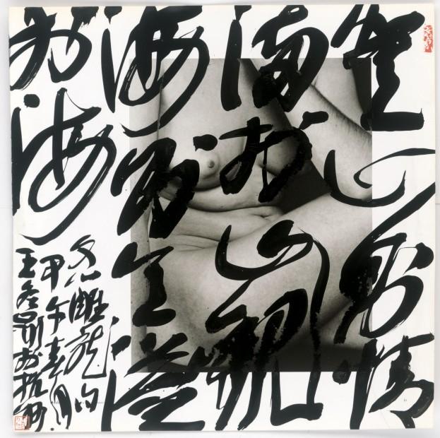 Wang Dongling 王冬龄, Poem by Liu Xie(刘勰) 登山则情满于山,观海则意溢于海, 2014