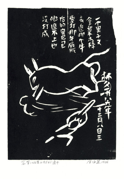Chen Haiyan 陈海燕, Chasing the Bull 追牛, 1986