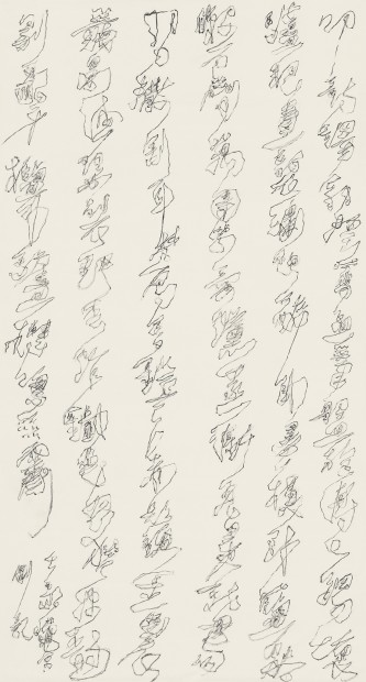Wei Ligang 魏立刚, Shadow Cursive 1 叠影草书(1), 2012