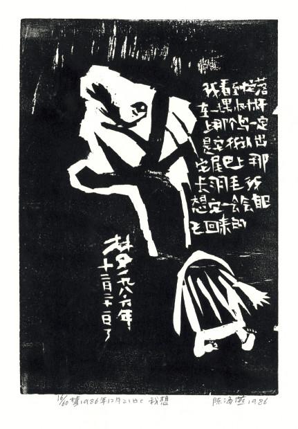 Chen Haiyan 陈海燕, I Imagine 我想, 1986
