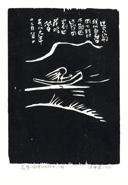 Chen Haiyan 陈海燕, A Little Boat 小船, 1986