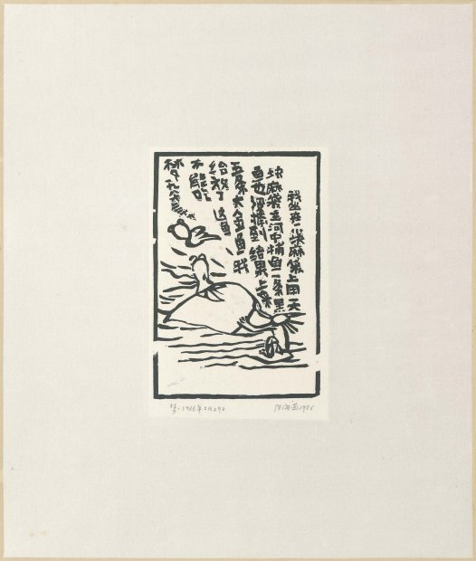 Chen Haiyan 陈海燕, Five Goldfish 五条金鱼, 1986