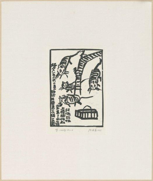 Chen Haiyan 陈海燕, Four Cats 四只猫, 1986
