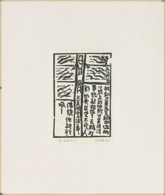 Chen Haiyan 陈海燕, A String of Prayer Beads 一串佛珠, 1986
