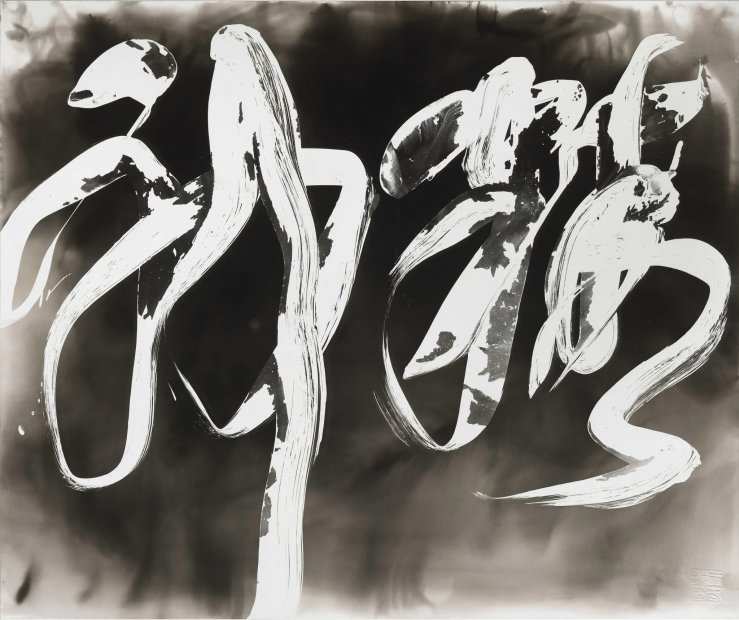 <span class=&#34;artist&#34;><strong>Wang Dongling &#29579;&#20908;&#40836;</strong></span>, <span class=&#34;title&#34;><em>Spirit &#31934;&#31070;</em>, 2013</span>
