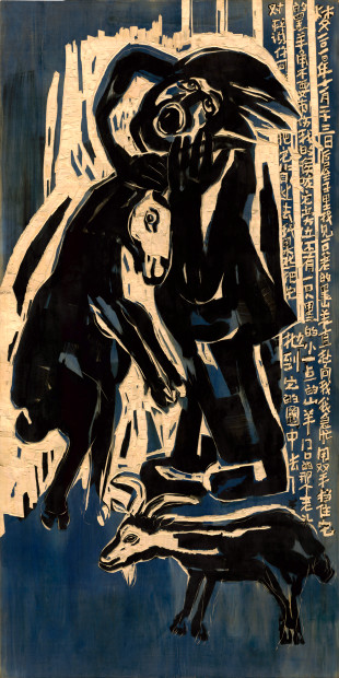 Chen Haiyan 陈海燕, The Black Mountain Goat 黑山羊, 2015
