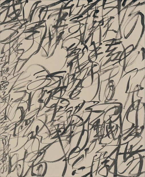 <span class=&#34;artist&#34;><strong>Wang Dongling &#29579;&#20908;&#40836;</strong></span>, <span class=&#34;title&#34;><em>Su Shi, &#34;Fallen Petals Have Danced the Dance of Wind,&#34; to the Tune of Yumeiren &#33487;&#36732; &#34398;&#32654;&#20154;&#183;&#33853;&#33457;&#24050;&#20316;&#39118;&#21069;&#33310;</em>, 2016</span>