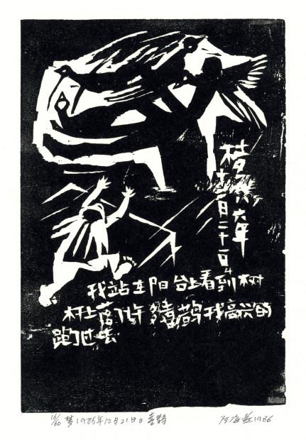 Chen Haiyan 陈海燕, The Magpie 喜鹊, 1986