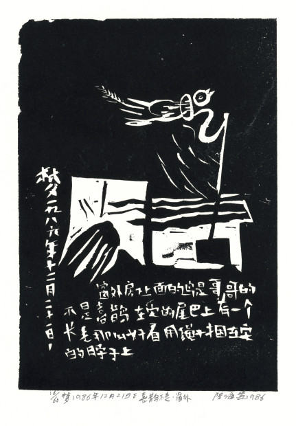 Chen Haiyan 陈海燕, Outside the Window 窗外, 1986
