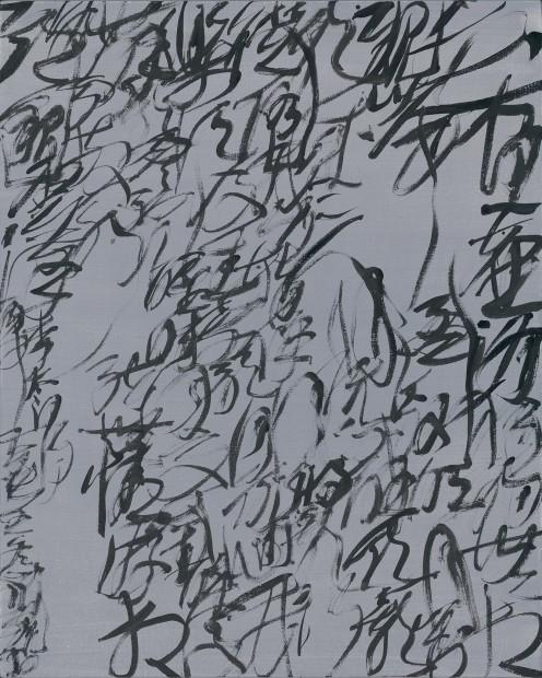<span class=&#34;artist&#34;><strong>Wang Dongling &#29579;&#20908;&#40836;</strong></span>, <span class=&#34;title&#34;><em>Li Bai, &#34;Drinking Alone in Moonlight: Verse One&#34; &#26446;&#30333; &#26376;&#23567;&#29420;&#37196;&#22235;&#39318;&#183;&#20854;&#19968;</em>, 2016</span>