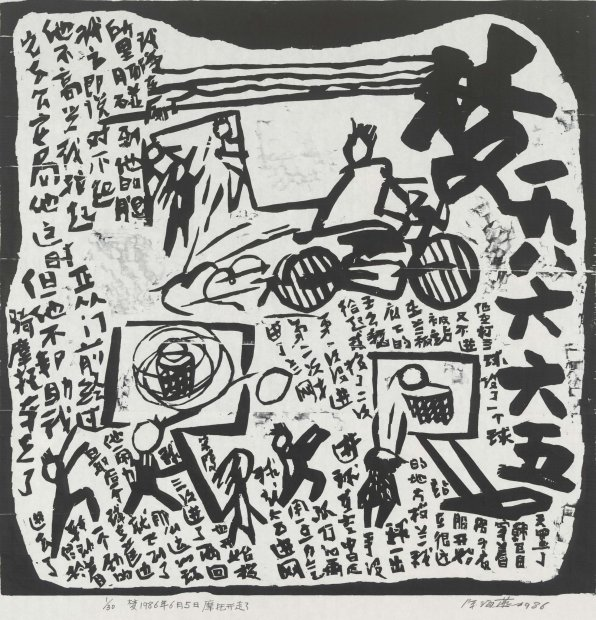 <span class=&#34;artist&#34;><strong>Chen Haiyan &#38472;&#28023;&#29141;</strong></span>, <span class=&#34;title&#34;><em>The Motorcycle Drives Away &#25705;&#25176;&#24320;&#36208;&#20102;</em>, 1986</span>