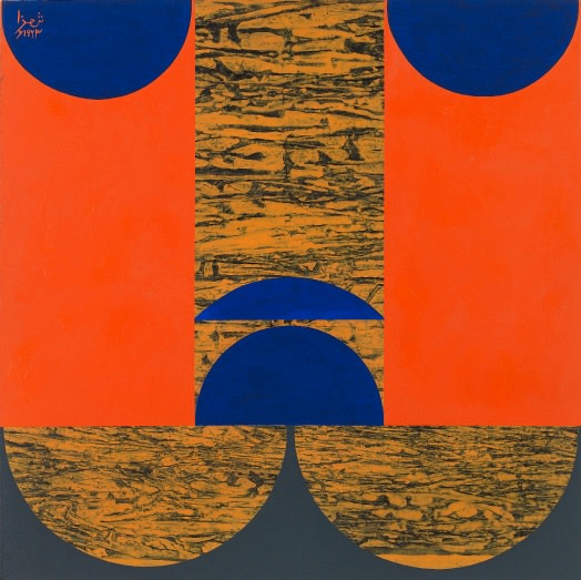 Anwar Jalal Shemza, Square Composition 13, 1963, Oil on hardboard, 61.3 x 61 cm, framed 65 x 65 cm